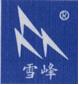 重慶雪峰冷藏物流有限公司