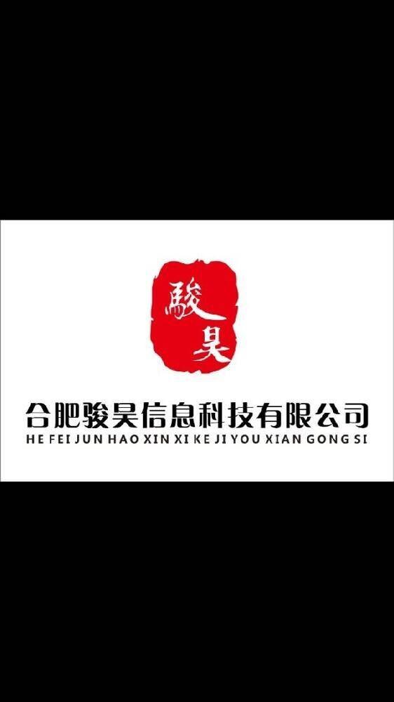 合肥駿昊信息科技有限公司