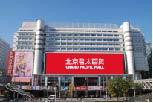 北京君太太平洋百貨有限公司