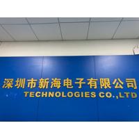 深圳市新海电子有限公司