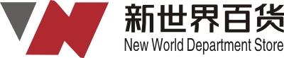 深圳市新世界百货有限公司