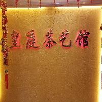深圳市皇庭茶艺馆