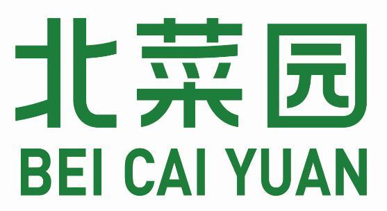 北京北菜園農業科技發展有限公司