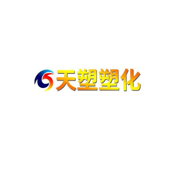上海天塑貿易有限公司