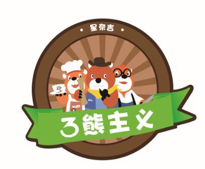 廣州市星奈吉貿易有限公司
