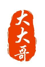 深圳市大大哥食品有限公司