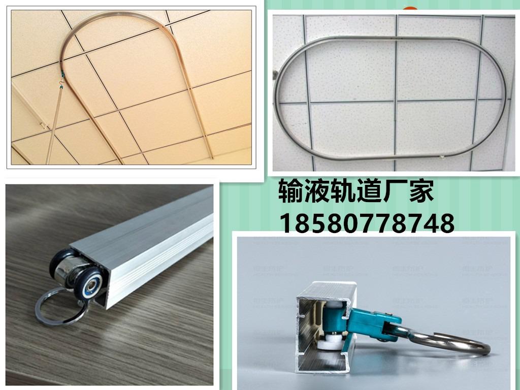 铝合金U型输液轨道医用输液天轨厂家价格低_顺企网