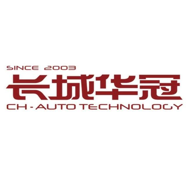 北京長城華冠汽車科技股份有限公司