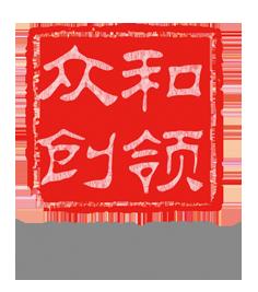 北京眾和創領管理咨詢有限公司