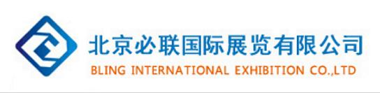 北京必聯國際展覽有限公司