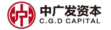 中廣發資本管理股份有限公司