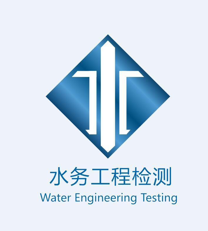 深圳市水務工程檢測有限公司