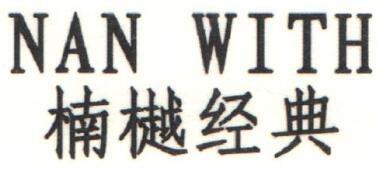 杭州楠樾家具有限公司