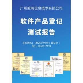 廣州毅瑞信息技術有限公司