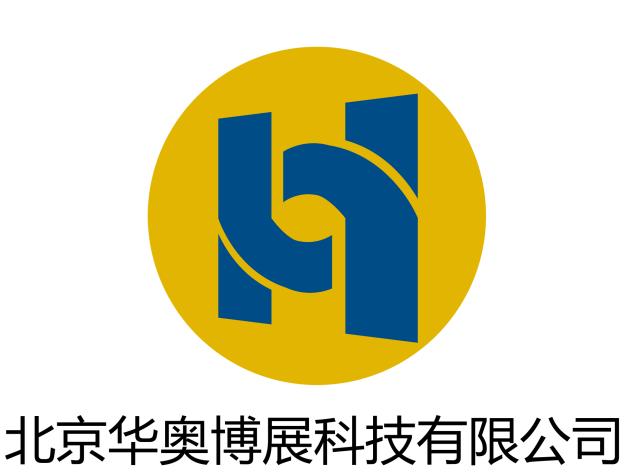 北京華奧博展科技有限公司