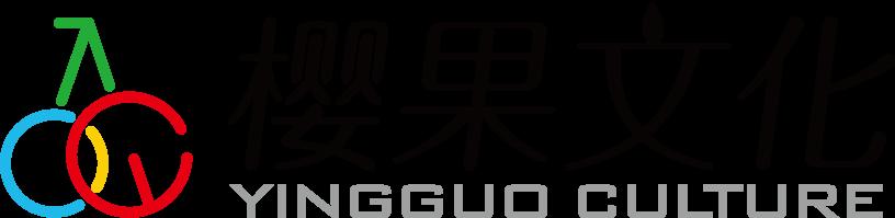櫻果無限(北京)文化傳播有限公司