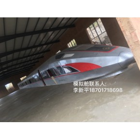 高铁模拟舱质保期长达3年,上海立定品牌飞机模拟舱
