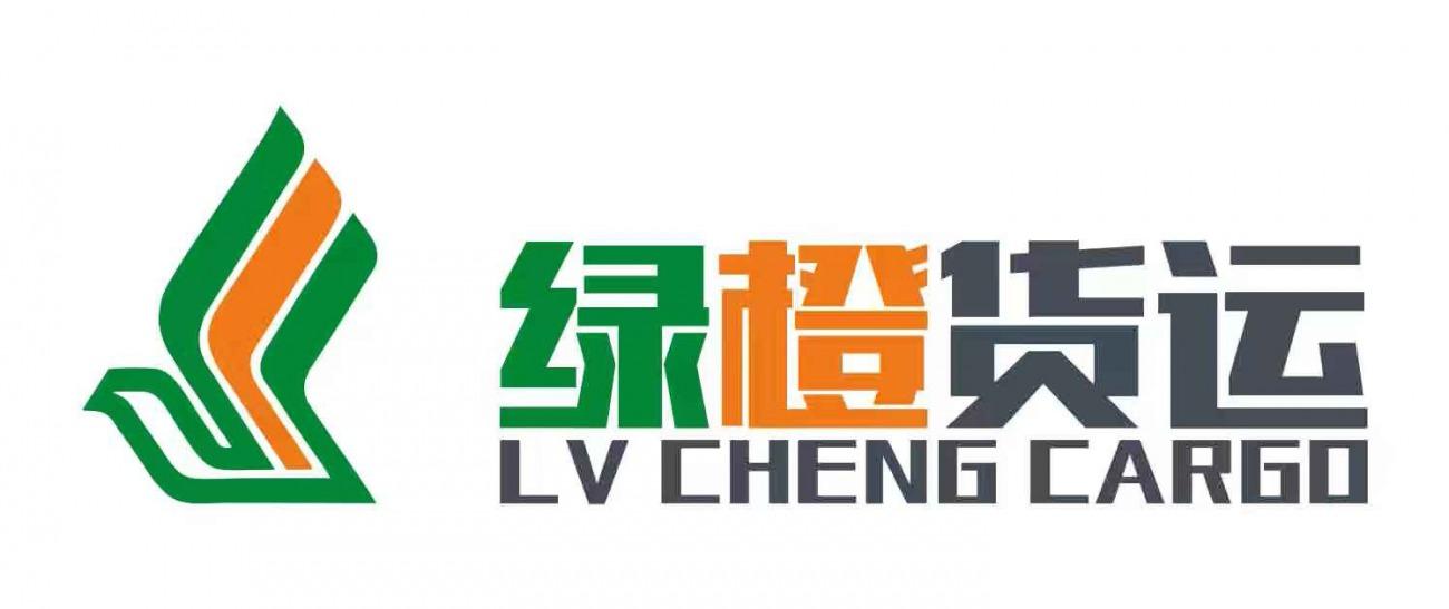 鄭州綠橙貨運有限公司