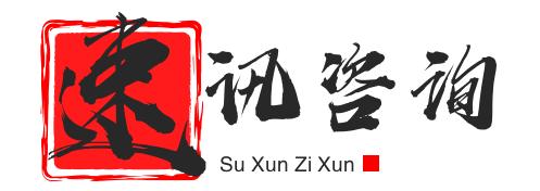 深圳市速讯企业管理咨询有限公司