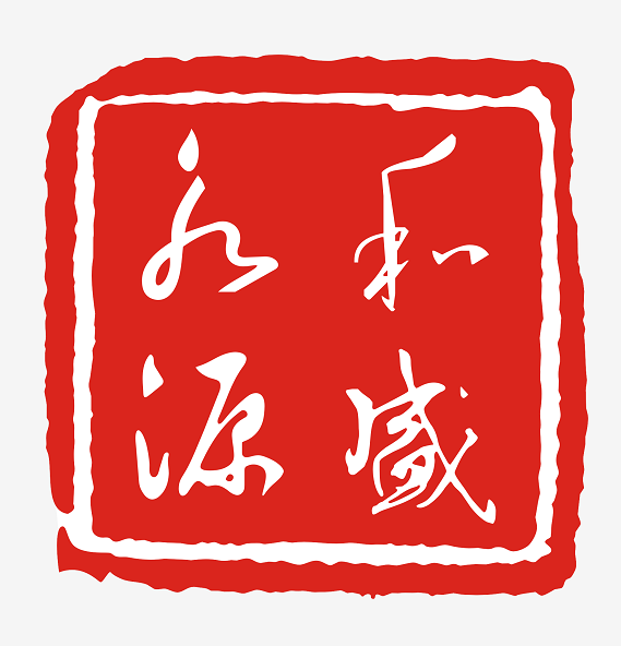 深圳市和盛永源建設工程有限公司