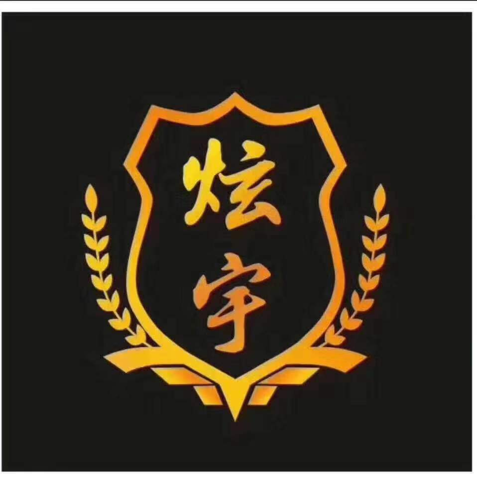 深圳市炫宇汽车贸易有限公司