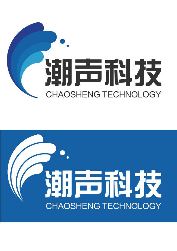 深圳市潮聲科技有限公司