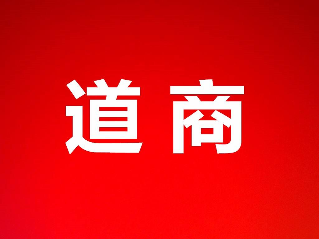上海道商企业服务中心