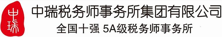 中瑞稅務師事務所(深圳)有限公司
