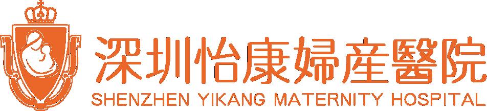 深圳怡康婦產醫院