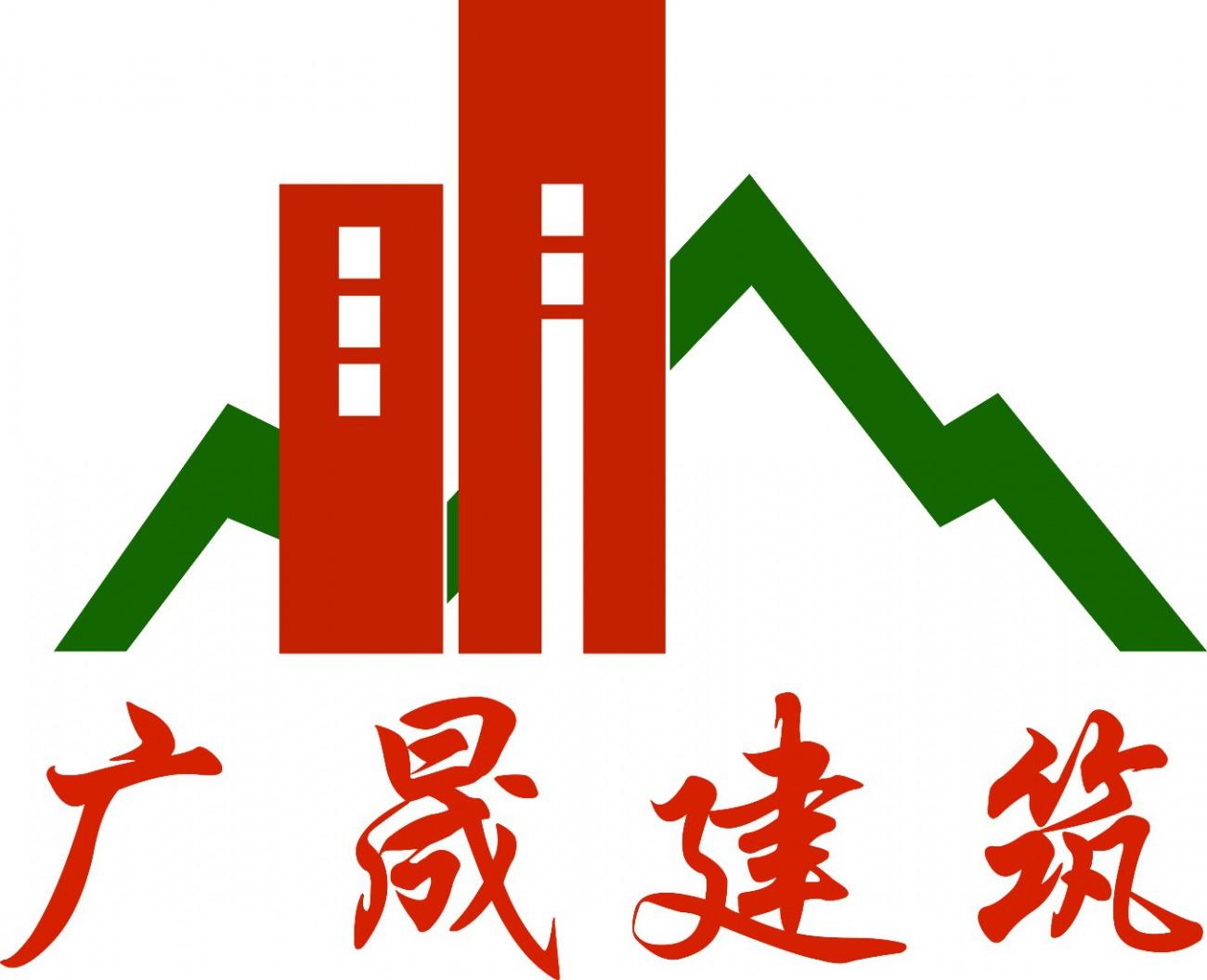 深圳市广晟建筑工程有限公司