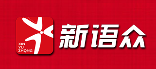 深圳市新语众文化传播有限公司