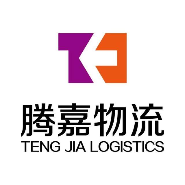 深圳市騰嘉國際物流有限公司