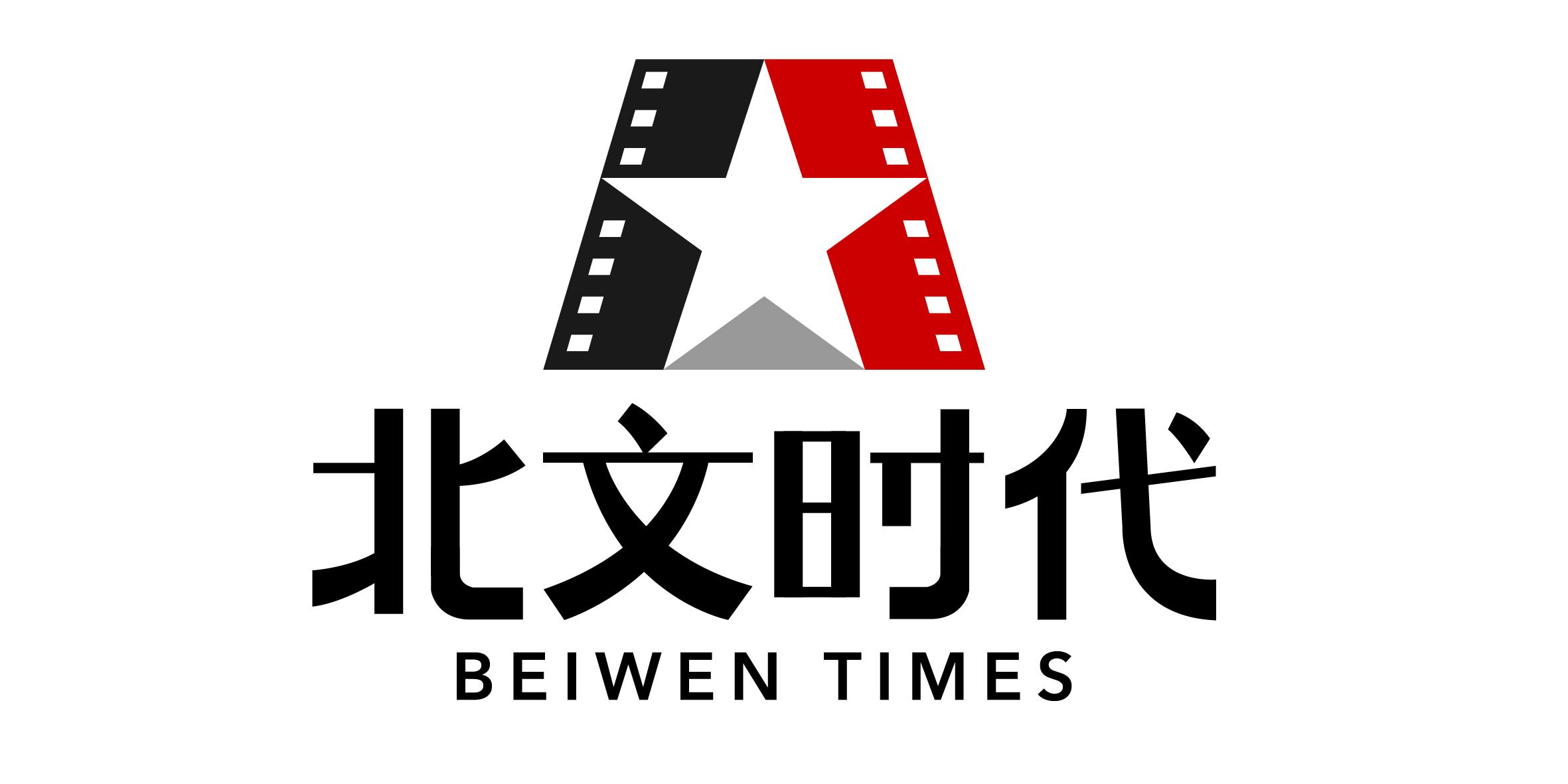 北文时代(北京)文化有限公司