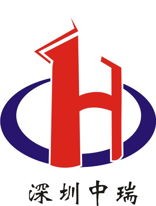 深圳中瑞電力設備有限公司