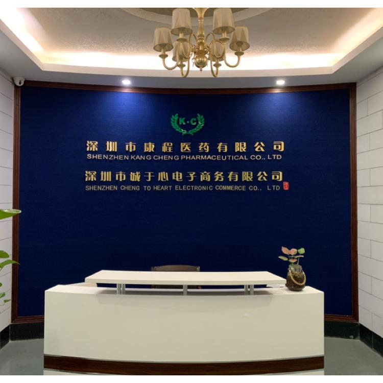 深圳市康程醫藥有限公司