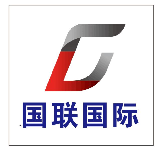 國聯國際物流股份有限公司