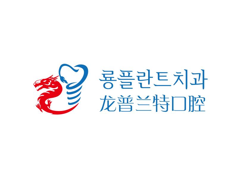 深圳龍普蘭特口腔門診部有限公司