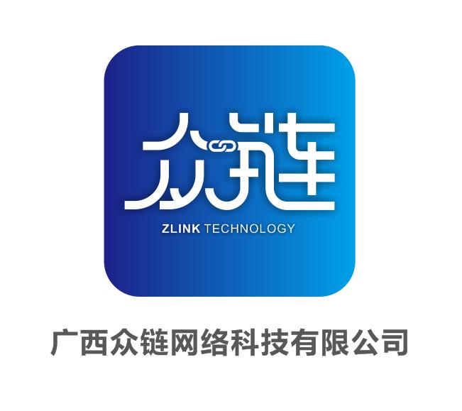 廣西眾鏈網絡科技有限公司
