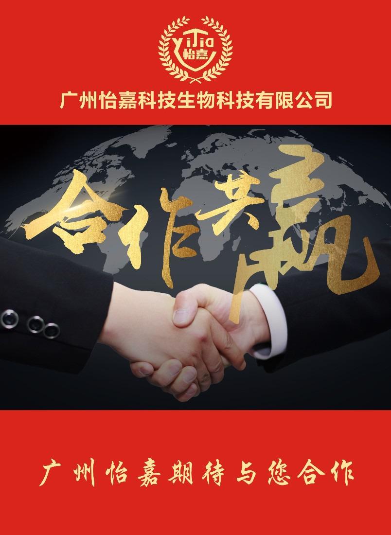 广州怡嘉生物科技有限公司
