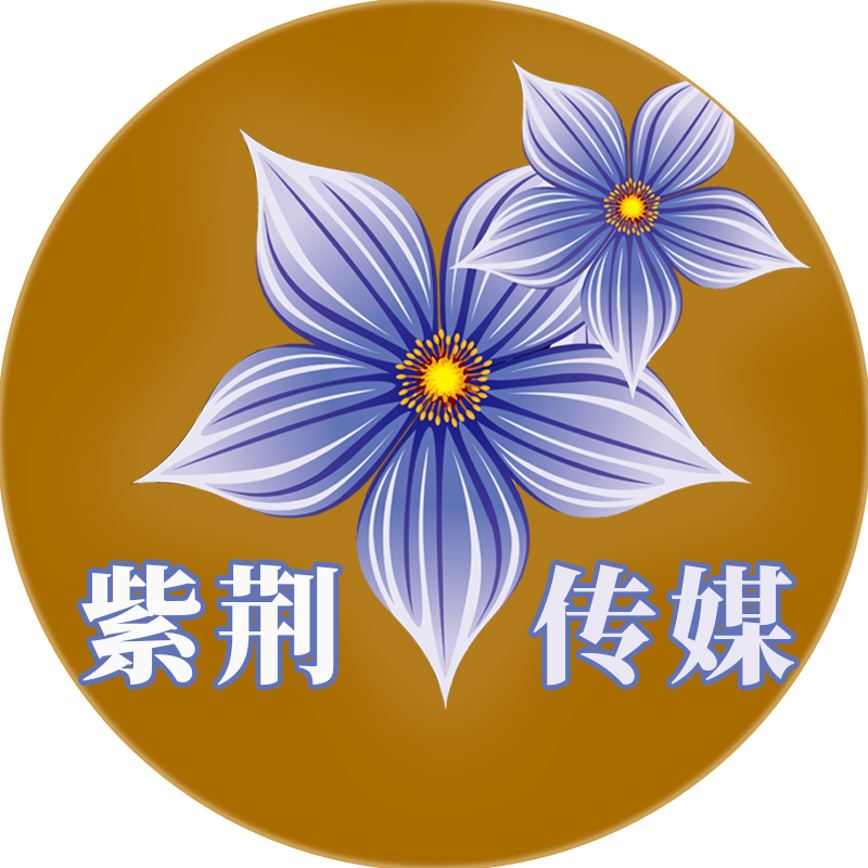 北京紫荆寄语文化传媒有限公司