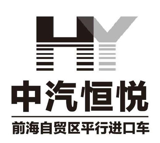 深圳市中汽恒悅汽車銷售服務有限公司