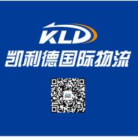 深圳市凱利德國際物流有限公司