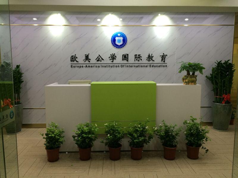 深圳市歐美公學文化有限公司