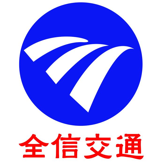 徐州全信交通設施有限公司