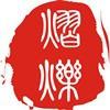 廣東熠爍建設工程有限公司