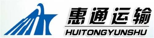 北京惠通運輸有限公司