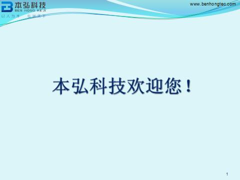 深圳市本弘科技有限公司