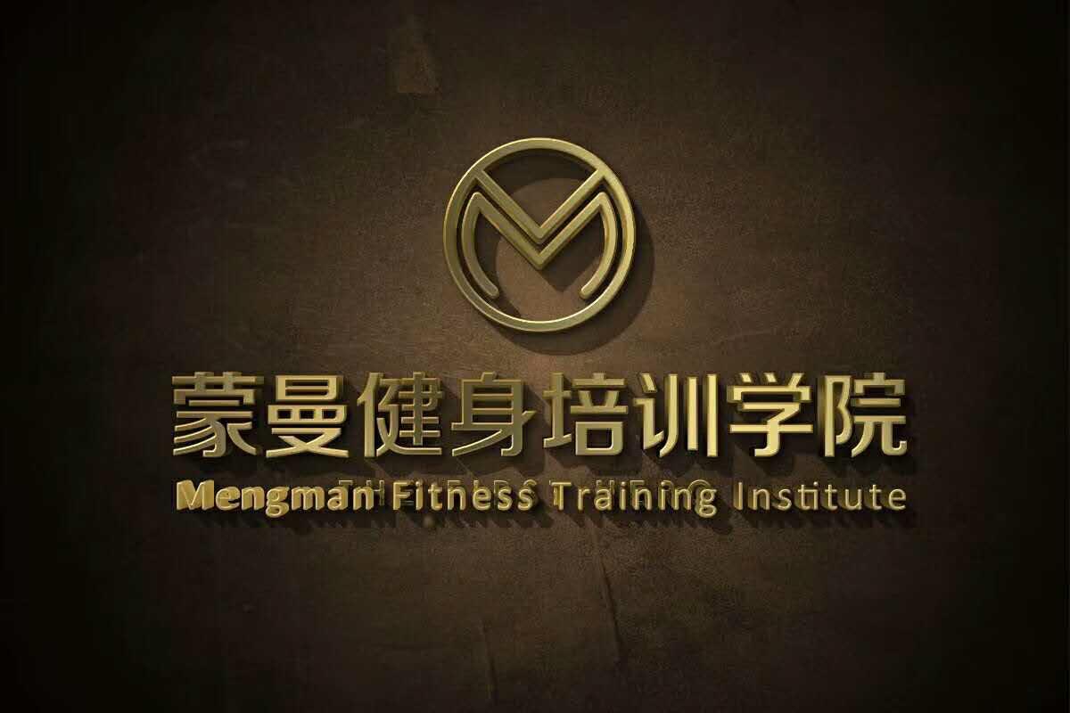 深圳蒙曼体育文化传播有限公司