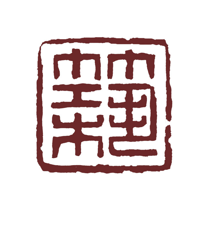 浙江信永雅筑建筑設計有限公司