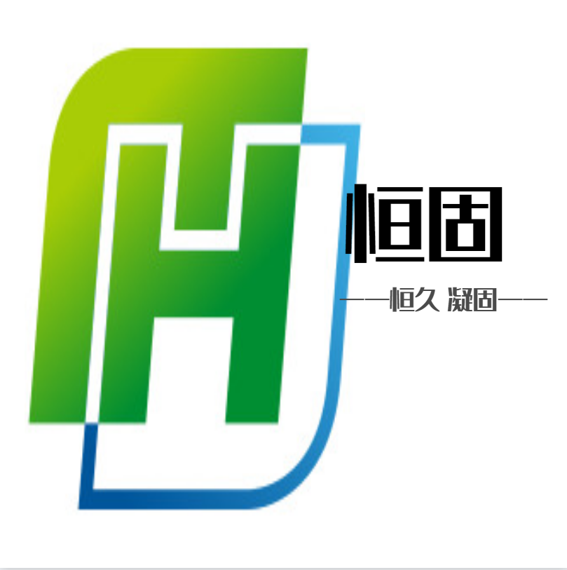 武漢恒固地坪工程有限公司